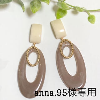 anna.95様専用ページ(ピアス)