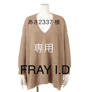フレイアイディー(FRAY I.D)のFRAY I.D アンゴラニット(ニット/セーター)