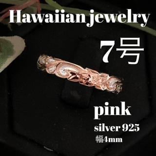 7号 ハワイアン リング シルバー925  ピンクコート(リング(指輪))
