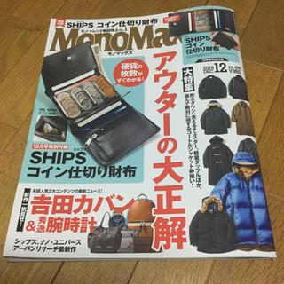 シップス(SHIPS)のMonoMax12月号 付録 SHIPSコイン仕切り財布 (コインケース/小銭入れ)