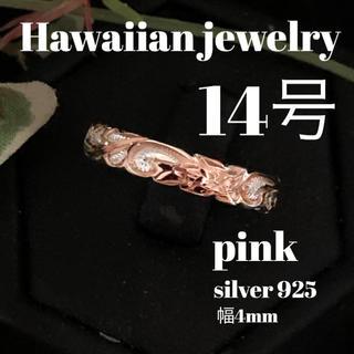 14号 ハワイアン リング 4ミリ幅 シルバー925 (リング(指輪))