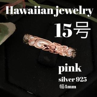 15号 ハワイアン リング 4ミリ幅 シルバー925 (リング(指輪))