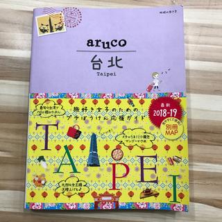 aruco 台北 ガイドブック 「台北 2018〜2019」