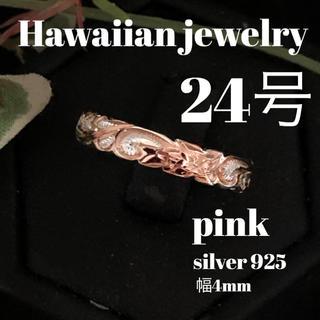 24号 ハワイアン リング 4ミリ幅 シルバー925 (リング(指輪))