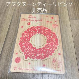 AfternoonTea - 【非売品】 アフタヌーンティーリビング ミニリース