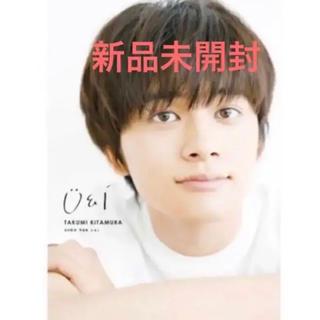 カドカワショテン(角川書店)の北村匠海 1st写真集 U&I DISH//(男性タレント)