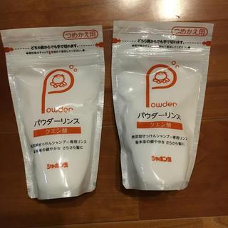 シャボンダマセッケン(シャボン玉石けん)の新品⭐️シャボン玉  パウダーリンス詰め替え150g  2個(シャンプー)