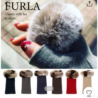 フルラ(Furla)のフルラ  ファー手袋(手袋)