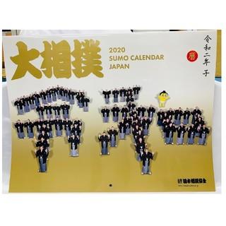 大相撲カレンダー 2020年(相撲/武道)