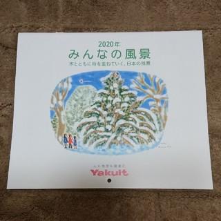 ヤクルト(Yakult)の【新品】ヤクルト カレンダー 2020(カレンダー/スケジュール)