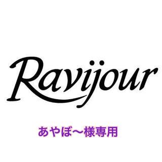 ラヴィジュール(Ravijour)のラヴィジュール(ブラ&ショーツセット)