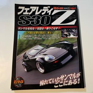 日産 - 激レア Gワークス 旧車改シリーズ★フェアレディZ S30 1