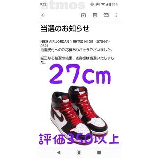 ナイキ(NIKE)のNIKE AIR JORDAN 1 RETRO HIGH OG【27cm】(スニーカー)