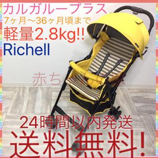 リッチェル(Richell)の大人気 リッチェル カルガルー プラス イエロー 軽量モデル 送料無料(ベビーカー/バギー)