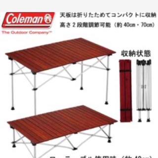コールマン(Coleman)のコールマン 廃盤(テーブル/チェア)