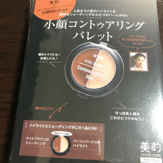 コウダンシャ(講談社)の美的 12月号 付録(サンプル/トライアルキット)