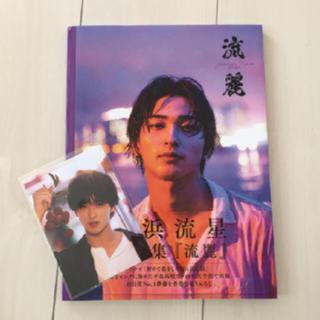 カドカワショテン(角川書店)の横浜流星 写真集 限定生写真付き(男性タレント)