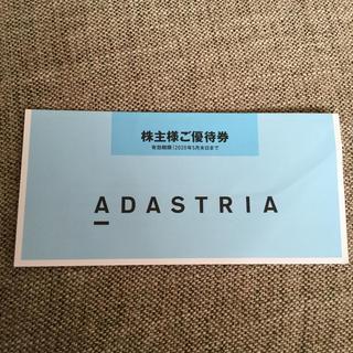 アダストリア 株主優待券(ショッピング)