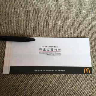 マクドナルド 株主優待券(フード/ドリンク券)