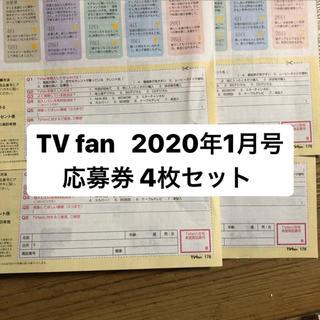 TVfan 応募券 4枚セット(アート/エンタメ/ホビー)