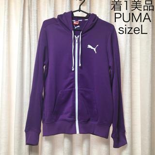 プーマ(PUMA)の着用1回のみの美品◆PUMA/プーマ◆スウェット パーカー■パープル/紫■L(パーカー)