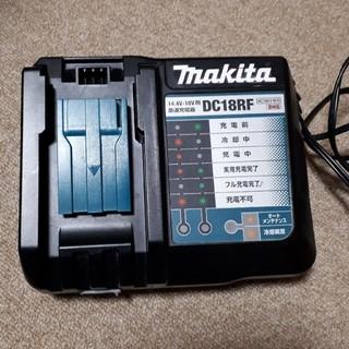 マキタ(Makita)のマキタ急速充電器DC18RF (バッテリー/充電器)