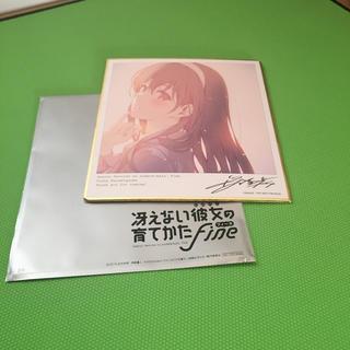 カドカワショテン(角川書店)の冴えない彼女の育てかたFine サイン入り特典(キャラクターグッズ)