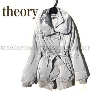 セオリー(theory)のふわふわ ダウンコート グレー 暖かい 素敵 リボンベルト ウール リブ 上質(ダウンコート)