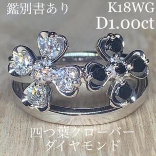 鑑別書有り K18WG クローバーダイヤモンドリングD計1.00ct幸運モチーフ(リング(指輪))