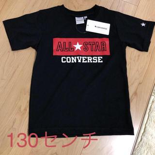 コンバース(CONVERSE)の新品 converse Tシャツ 130㎝(Tシャツ/カットソー)