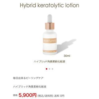 アイファニー(EYEFUNNY)のハイブリッド角質柔軟化粧液(ブースター/導入液)
