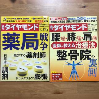 ダイヤモンドシャ(ダイヤモンド社)の週刊ダイヤモンド 2019年 11/16号と9/14号(ビジネス/経済/投資)
