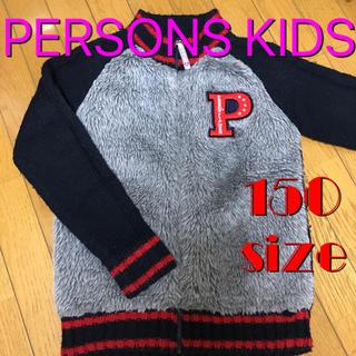 パーソンズキッズ(PERSON'S KIDS)のパーソンズ ファー ニット アウター 150(ジャケット/上着)