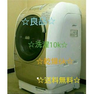 日立 - 日立/ドラム式洗濯乾燥機/BD-V9400L【洗濯10kg/乾燥6kg】