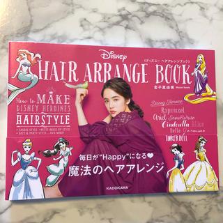 ディズニー(Disney)のディズニ-ヘアアレンジブック(ファッション/美容)