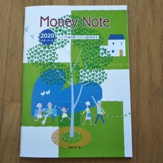 日経 家計簿 マネーノート Money Note 2020  日経BP社