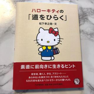 ハローキティ(ハローキティ)のハロ-キティの「道をひらく」(文学/小説)