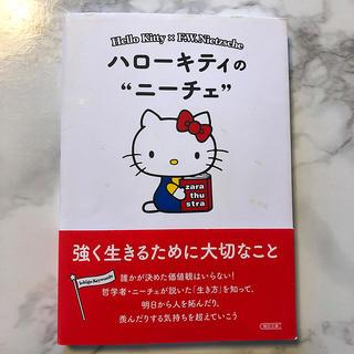 ハローキティ(ハローキティ)のハロ-キティのニ-チェ 強く生きるために大切なこと(文学/小説)