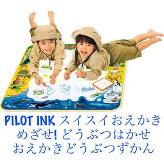 PILOT - パイロットインキ スイスイおえかき めざせ! どうぶつはかせ どうぶつずかん新品
