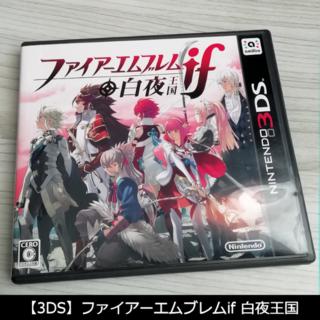 任天堂 - 【3DS】ファイアーエムブレムif 白夜王国