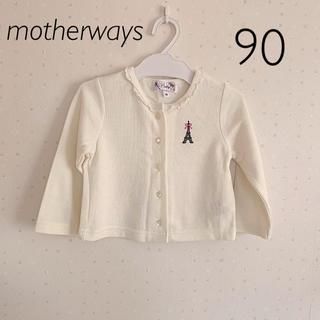 マザウェイズ(motherways)のmotherways ★ 90 長袖 カーディガン 白 ホワイト(カーディガン)