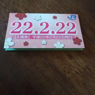 ジェイアール(JR)の入場券!記念(鉄道乗車券)