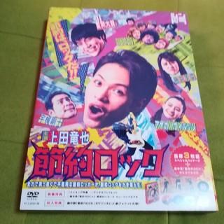 カトゥーン(KAT-TUN)のドラマ「節約ロック」DVD BOX DVD(TVドラマ)