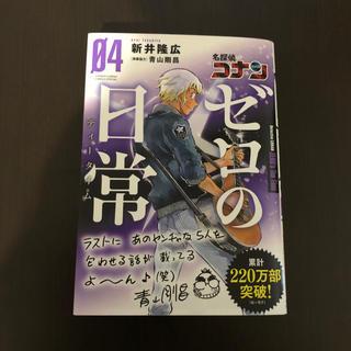 小学館 - 名探偵コナンゼロの日常 04