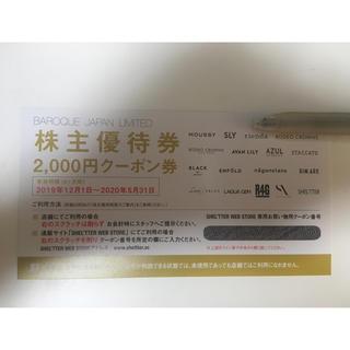 バロックジャパン 2000円クーポン券