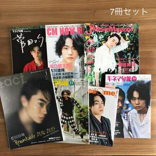 【菅田将暉表紙】雑誌7冊セット(男性タレント)