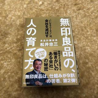 """角川書店 - 無印良品の、人の育て方 """"いいサラリ-マン""""は、会社を滅ぼす"""