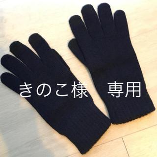 ムジルシリョウヒン(MUJI (無印良品))の《未使用》無印良品 MUJI タッチパネル対応 手袋 (手袋)