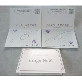 ワコール(Wacoal)のLinge noel ポイントカード イオンモール神戸北店(ショッピング)