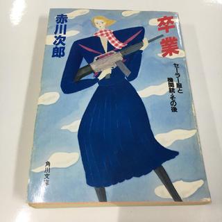 赤川次郎 卒業 セーラー服と機関銃 その後(文学/小説)